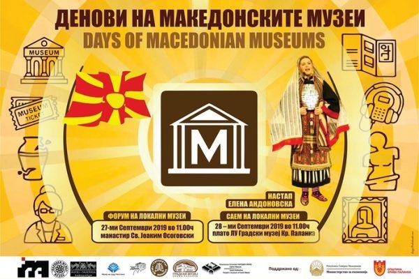 muzei.makedonija